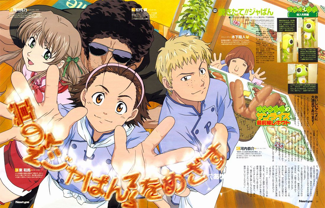 the very 1st anime I ever watched. I loved seeing their reactions after tasting the breads baked during each competition :)