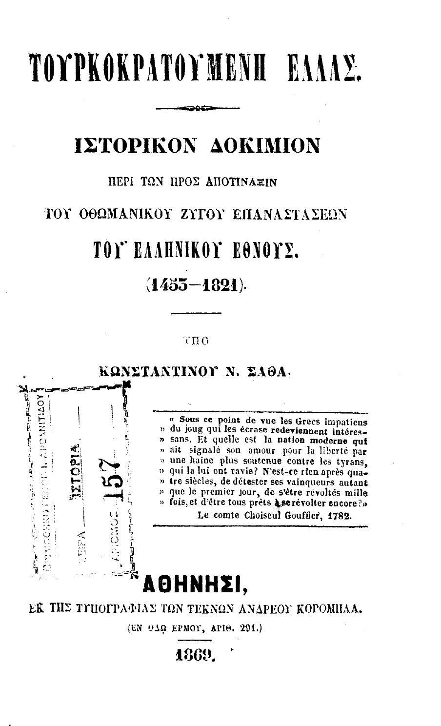 Κωνσταντίνος Ν. Σάθας Τουρκοκρατούμενη Ελλάς (PDF