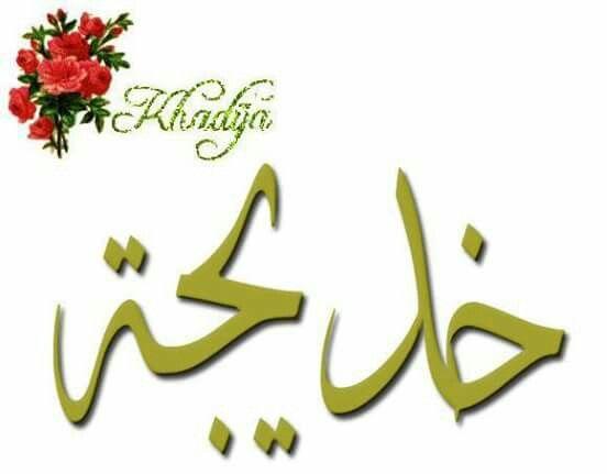 Khadija Arabic Art Calligraphy Name Moon Art
