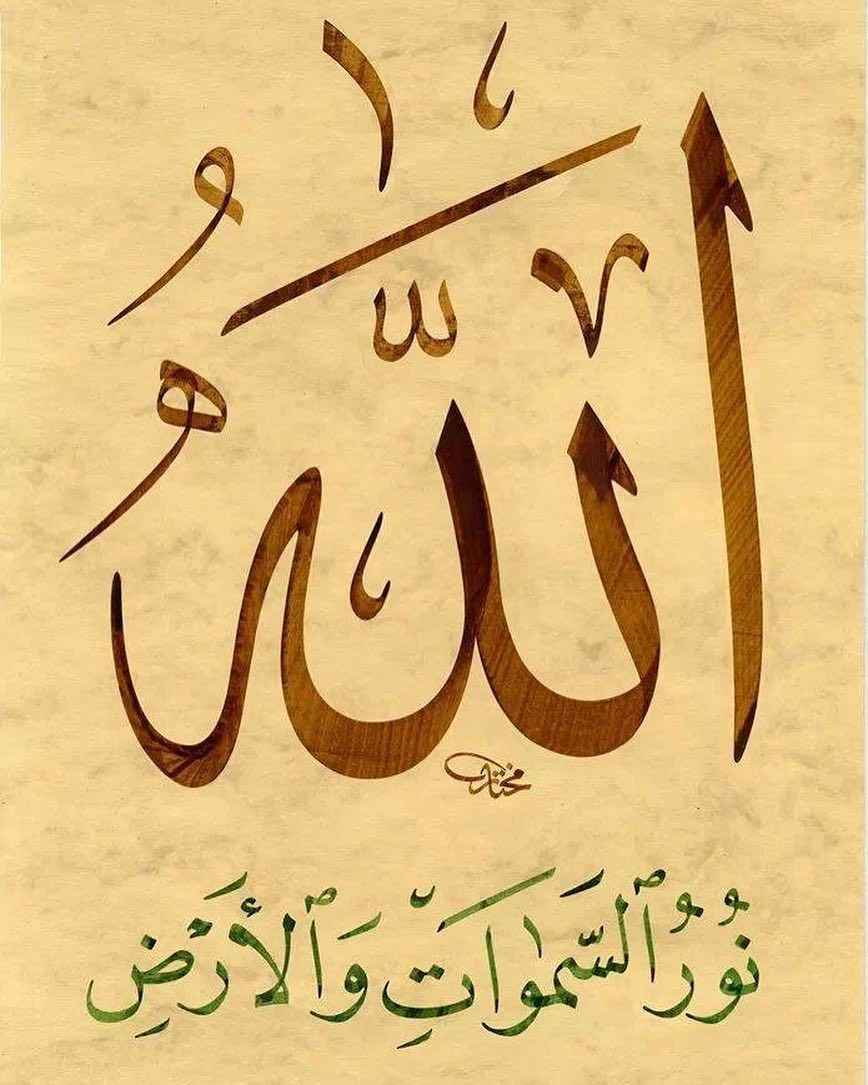Pin By Aasani Group On Hat Islamic Calligraphy Islamic Calligraphy Painting Islamic Art Calligraphy