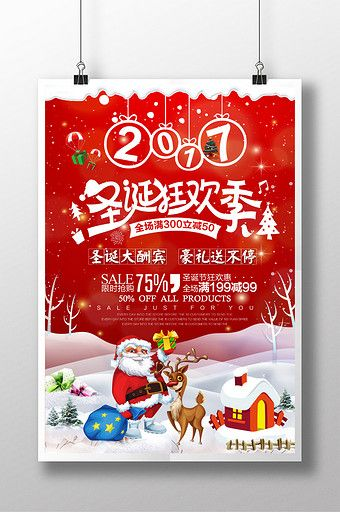 Christmas Carnival Poster.Christmas Carnival Season Red Creative Poster Pikbest