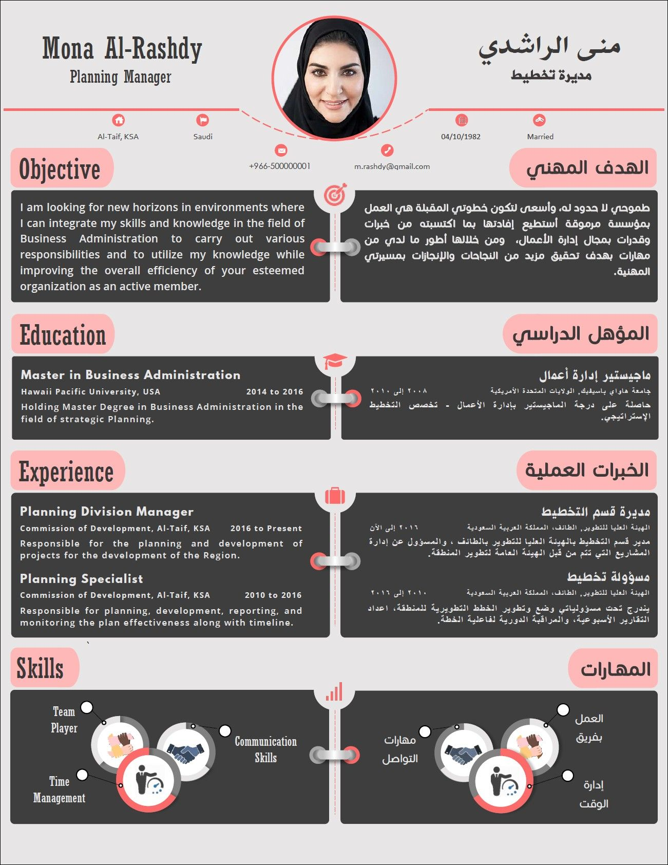Bilingo Bilingual English Arabic Resume Template Resumes Mag Resume Templates Service Free Resume Template Word Resume Template Word Downloadable Resume Template