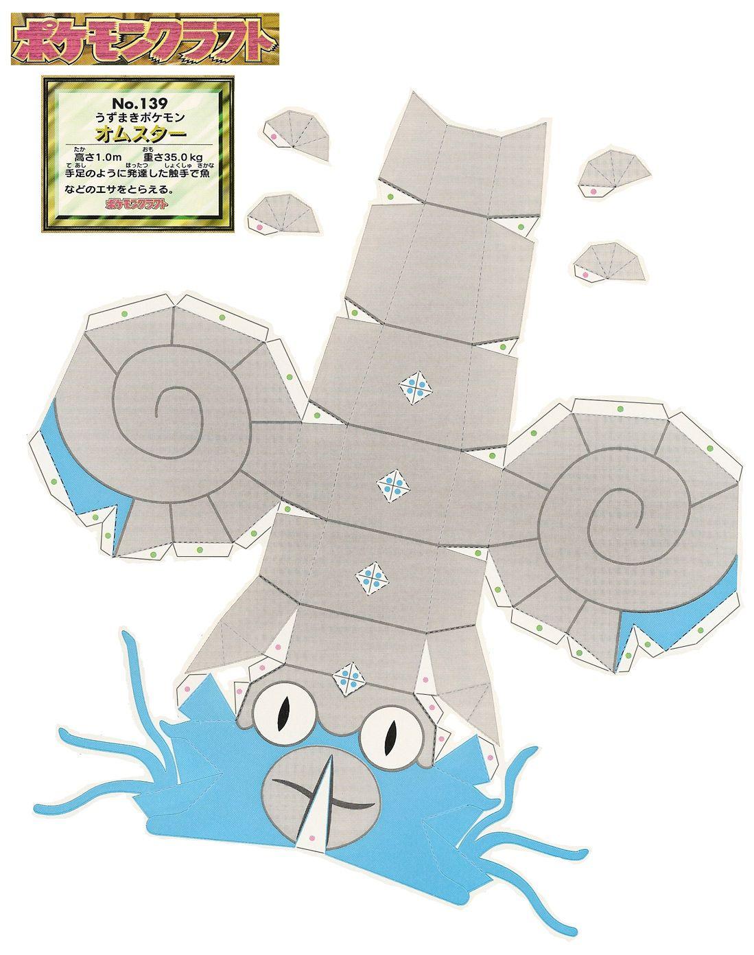 Easy Pokemon Papercraft | Download | Pokémon papercraft | Pinterest ...