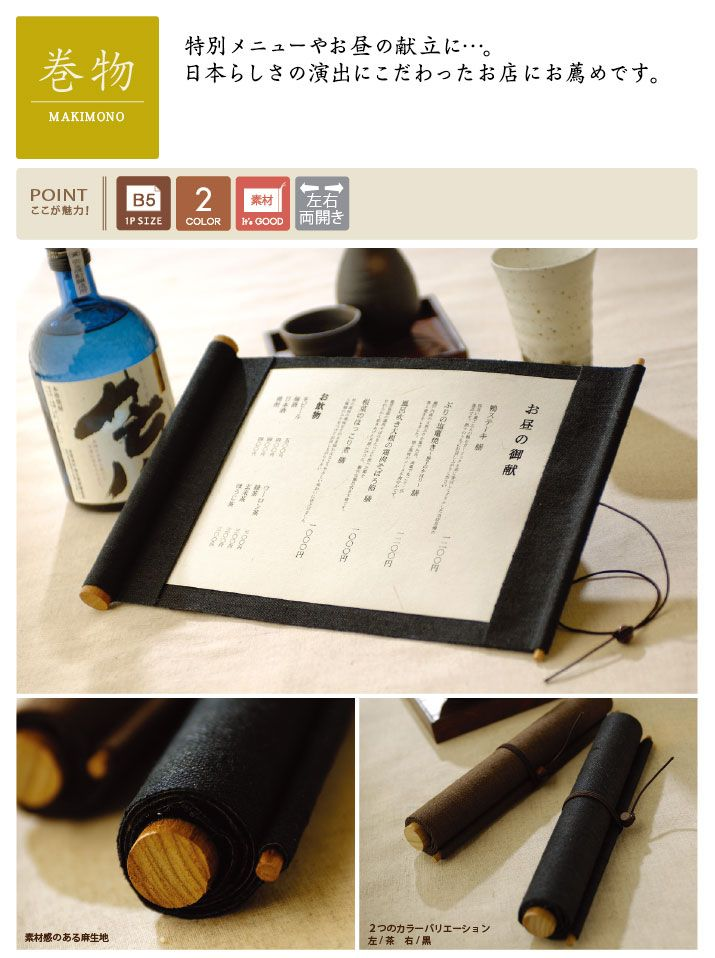 飲食店専門メニューブックの粋々 巻物 メニューブック 日本料理店の設計 メニューレイアウト