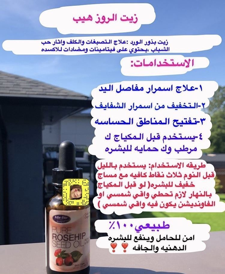 Life Flo زيت بذور ثمر الورد النقي للعناية بالبشرة 1 أونصة 30 مل Oil Skin Care Oils For Skin Rosehip Seed Oil