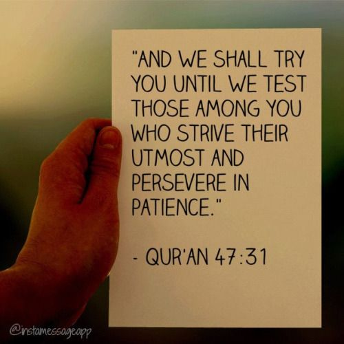 Quran 4331 Ya Allah Please Give Me Strength And Patience Alasma