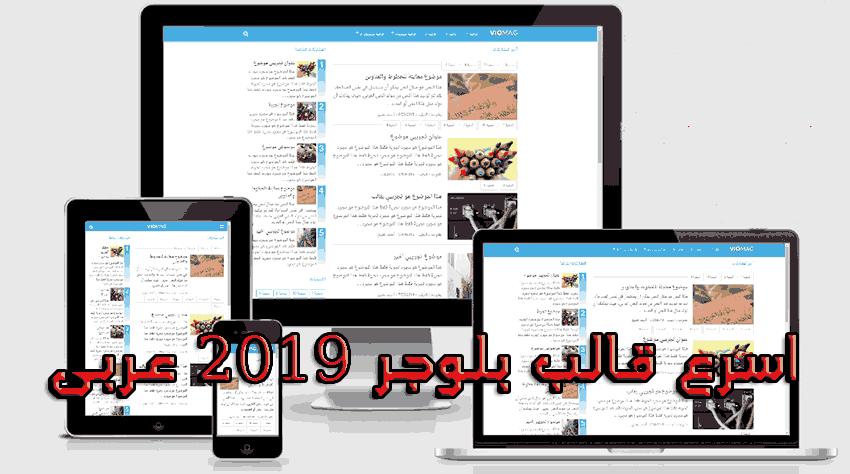تعلم سيو بلوجر اسرع قالب بلوجر 2019 عربى Blogger Templates Templates Electronic Products