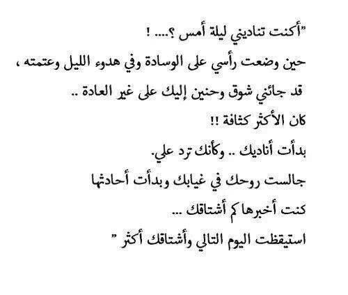 اشتاقك دوما ليتك تدري وليس بيدي امري Quotes For Book Lovers Arabic Quotes Words Quotes