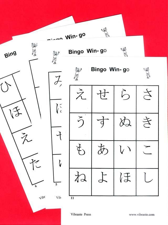 Japanese Alphabet Bingo by Lonnie Dai Zovi - What a great way to ...