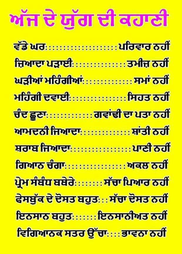Hnji Shi Aa Avleens Quotes Pinterest Quotes Punjabi Quotes - Invoice meaning in punjabi