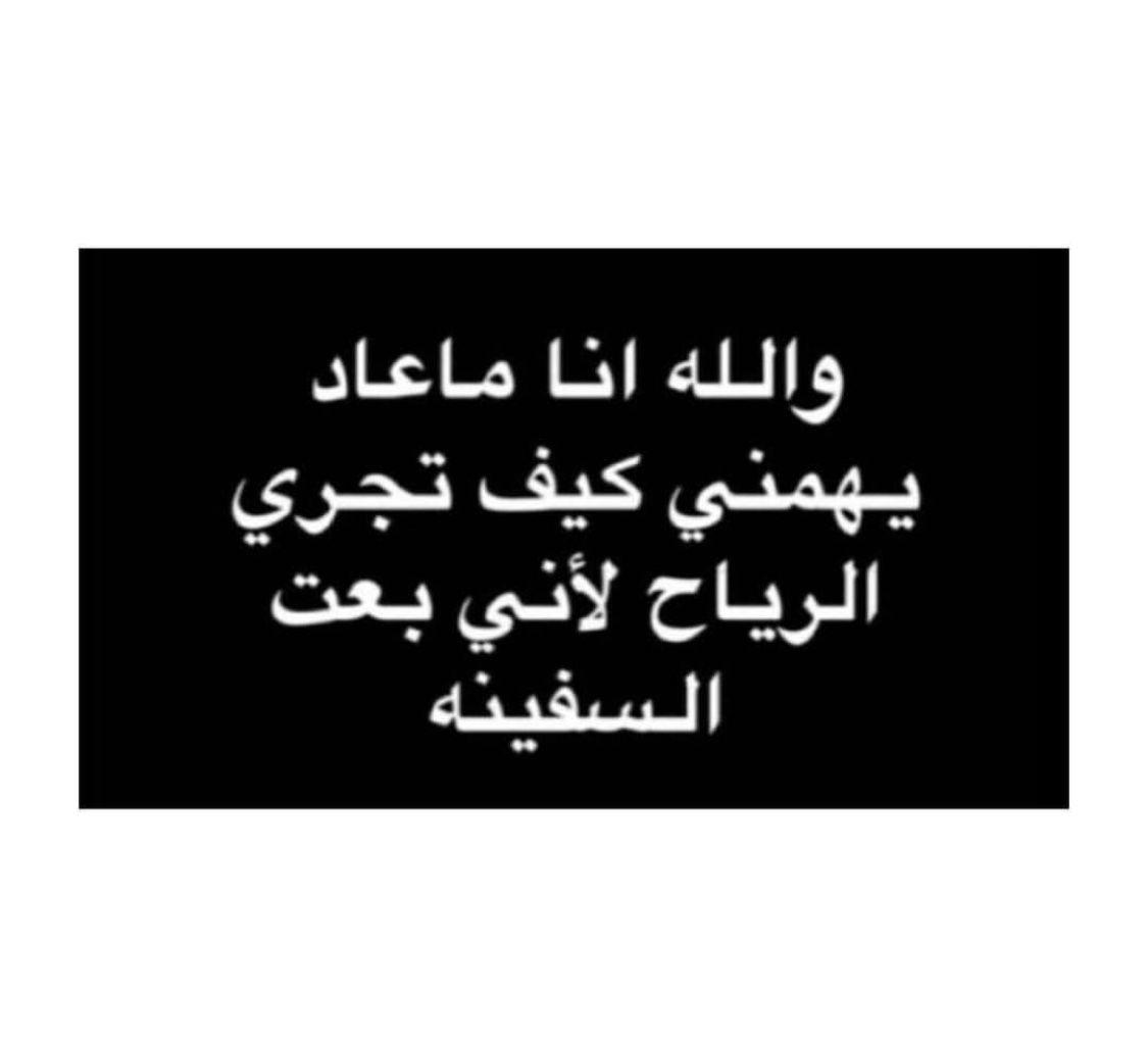 الزم ما علي راحه بالي Arabic Quotes Arabic Love Quotes Words