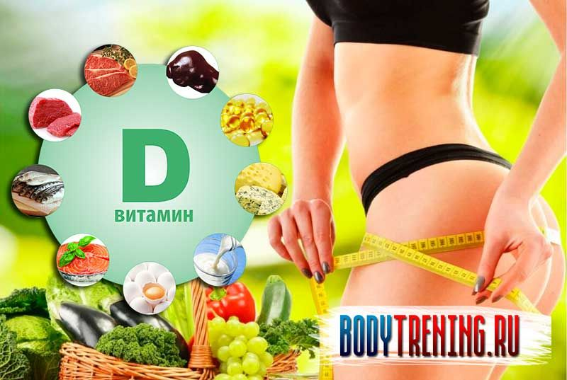 Похудеть Принимая Витамины.