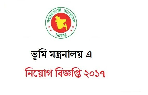Ministry Of Land Job Circular 2017  To get Ministry of Land