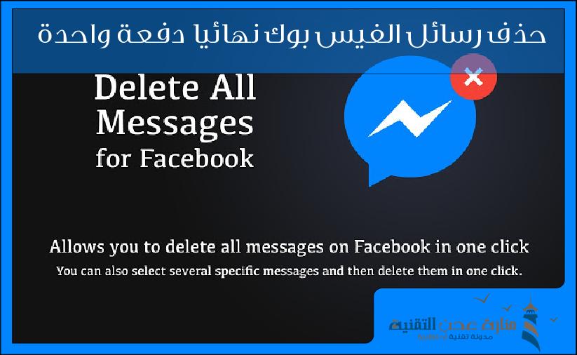 حذف رسائل الفيس بوك نهائيا دفعة واحدة شرح مصور Messages Incoming Call Screenshot Incoming Call