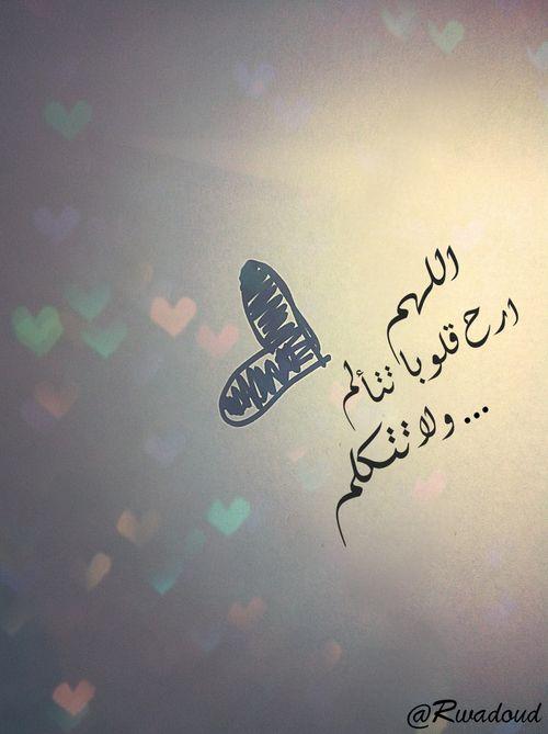 Image By Rwadoud Words Pics Arabic Calligraphy