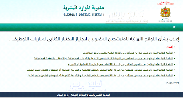 Taalimpress Info وزارة العدل اللوائح النهائية للمترشحين المقبولين In 2021 Ios