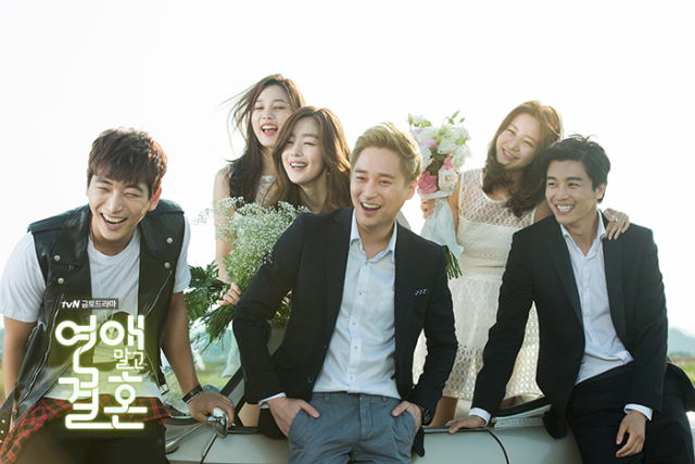 Marriage but not dating cast