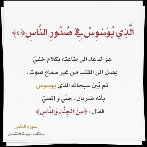 تفسير سورة الناس 5 Quran Tafseer Holy Quran Quran