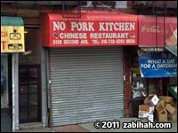 Food Halal Chinese Food No Pork Halal Kitchen 2135 2nd Avenue New York Ny 10029