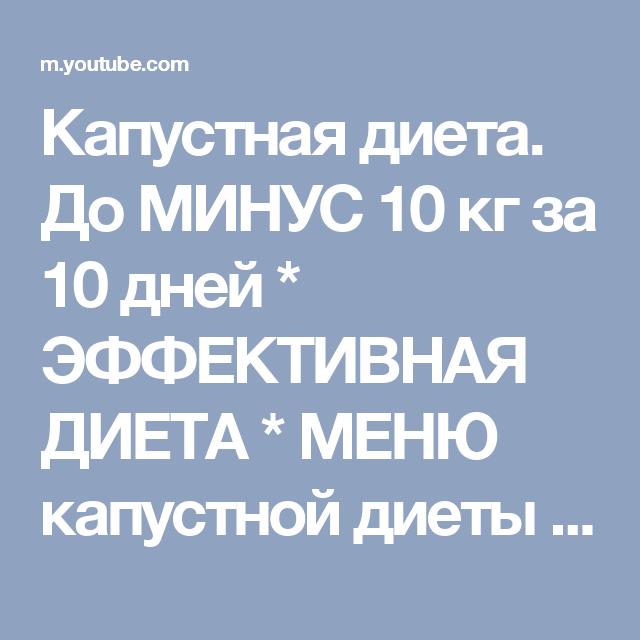 эффективная диета 10 дней 10 кг