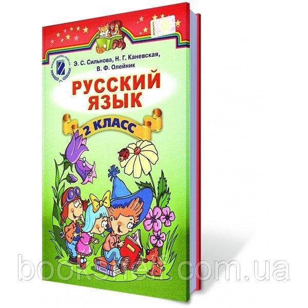 Выконанни готови домашни завдання русский 7 класс малыхина