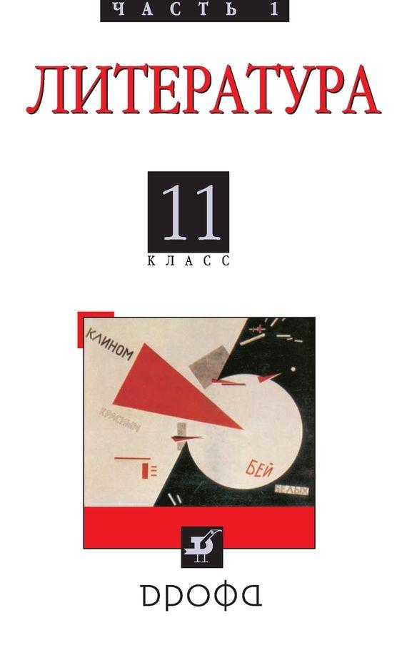 Чалмаев в. А. , зинин с. А. Литература. 11 класс. Часть 1 [pdf] все.