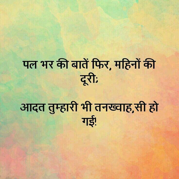 Pin By G On Hindi Shayari