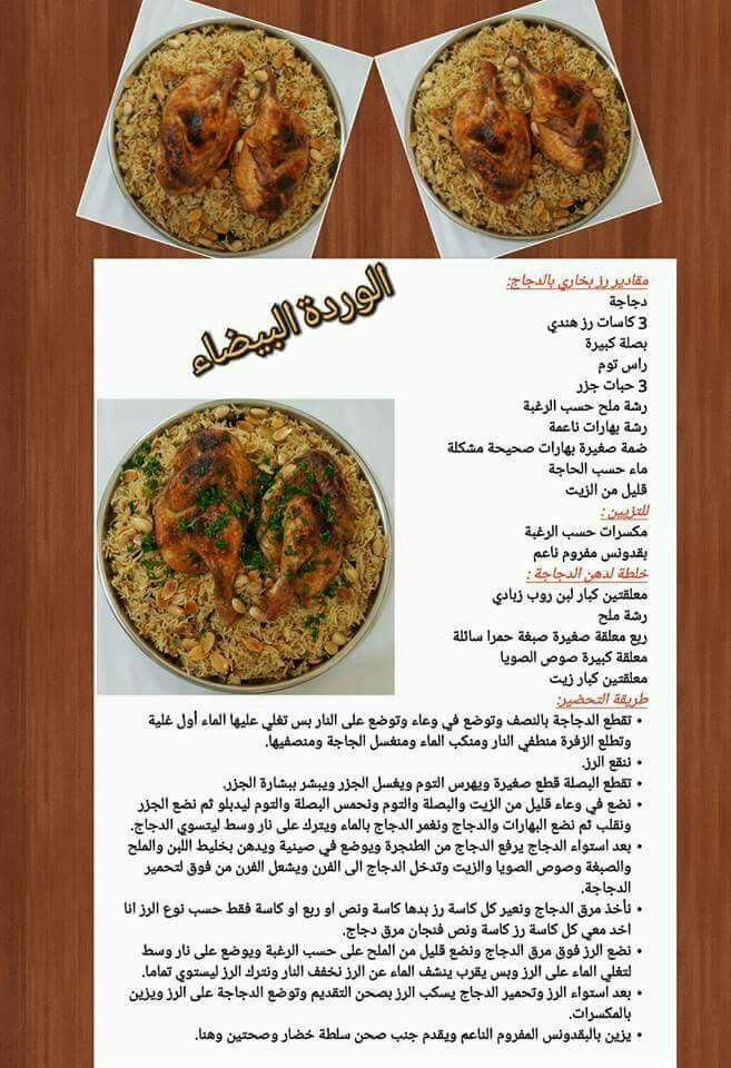 رز بخاري كبسات كبسة ارز Cooking Recipes Food And Drink Arabian Food