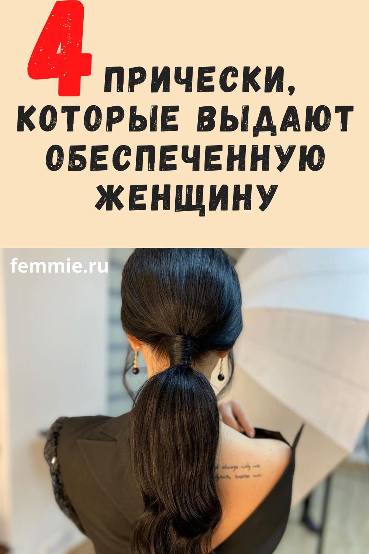 4 прически, которые выдают обеспеченную женщину