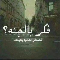 نعيم الجنة ودرجاتها وصف رائع جدا صالح المغامسي Beautiful Arabic Words Arabic English Quotes Words
