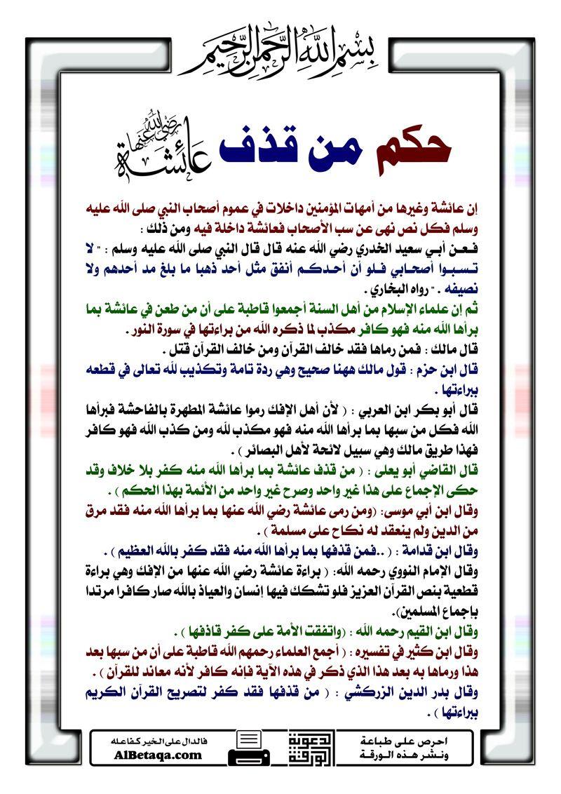 خكم من قذف أم المؤمنين رضى الله عنه Learn Islam Islamic Information Islam