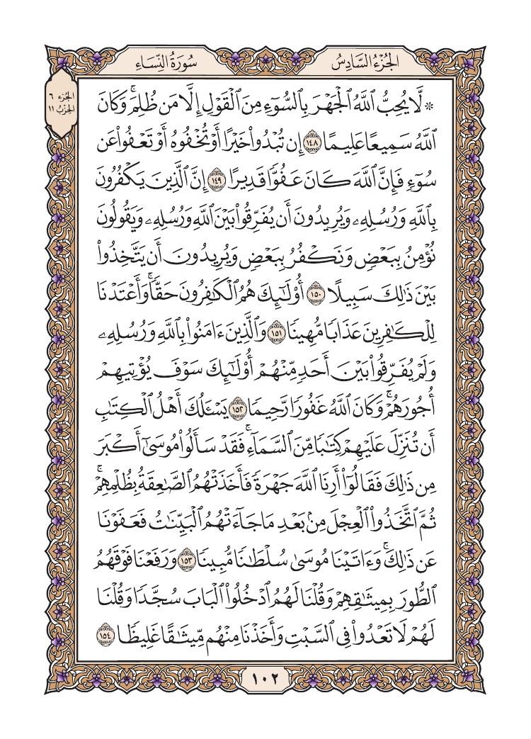 Quran 4 An Nisa سورة النساء Style 4 Page 102 القرآن الكريم Islamic Art Pattern Islamic Phrases Coffee And Books
