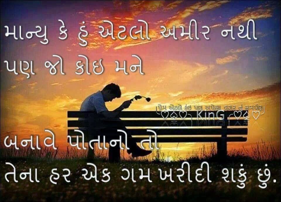 Gujarati Sms Gujarati Bewafa Shayari Gujarati Quote Gujarati