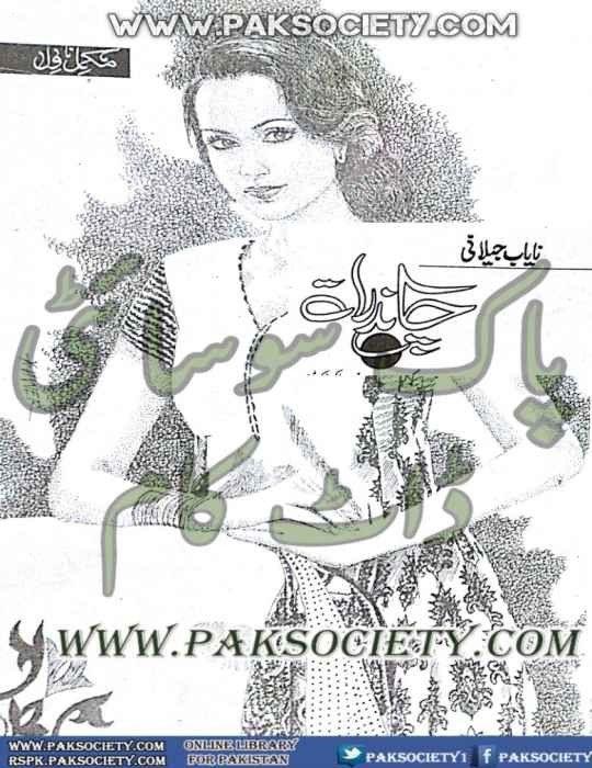 Yaran by riffat pdf sirag e shehr