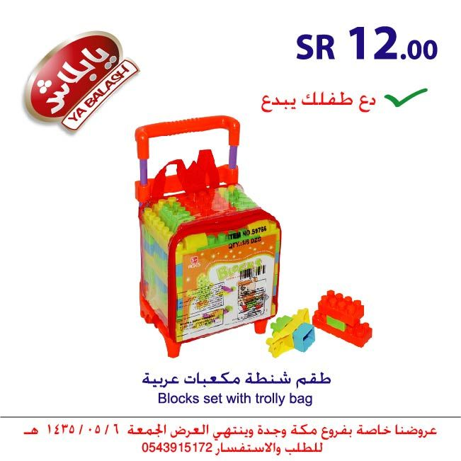 طقم شنطة مكعبات عربية Bags Settings Cooler