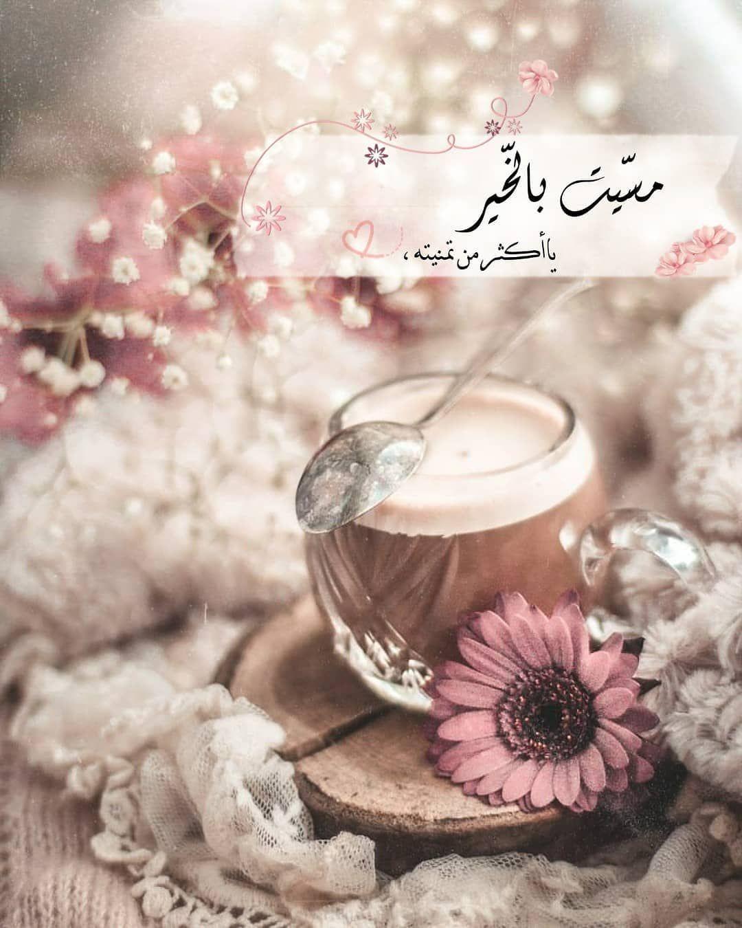 مساء الخير شعر Coffee Flower Coffee Art Coffee Photography
