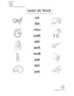 Image result for hindi worksheets grade free printable also rh pinterest