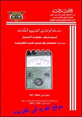 تحميل كتاب جهاز قياس القدرة الكهربائية Pdf Power Electronics Electronic Products