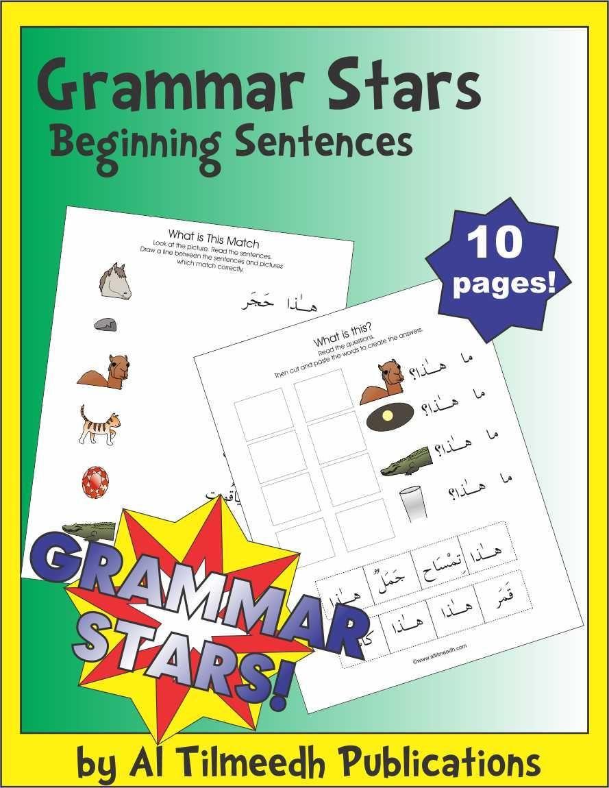 Www Arabicplayground Com Grammar Stars The Simplest Sentence By Al Tilmeedh Simple Sentences Grammar Learning Arabic [ 1150 x 889 Pixel ]
