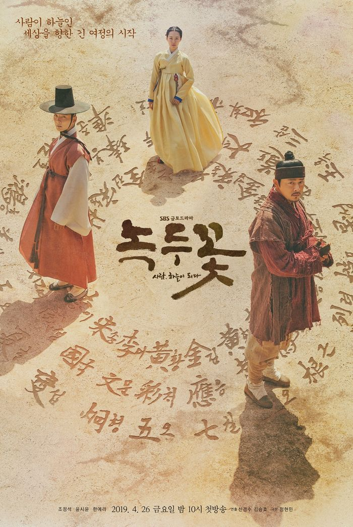The Nokdu Flower (Korean Drama) 2019 Korean drama
