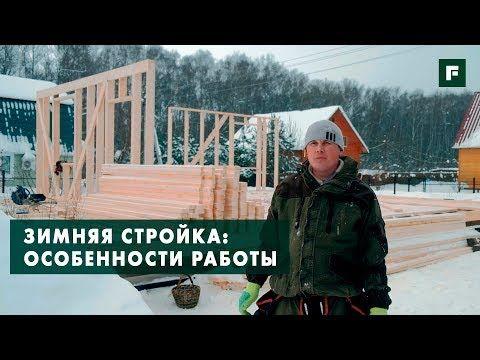 Строительство каркасного дома зимой: плюсы и минусы ...