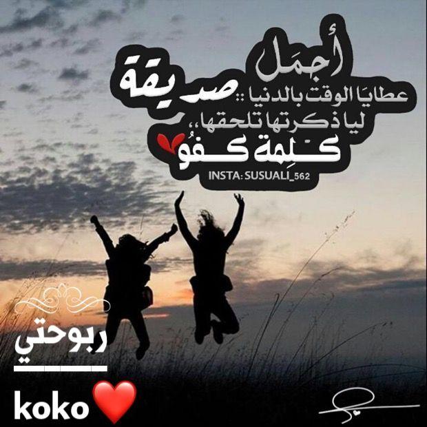 ٲجمـل عطـايـا الـوقـت بـالــدنيــا صـديقتــي Koko Me As A Girlfriend My Best Friend Arabic Quotes