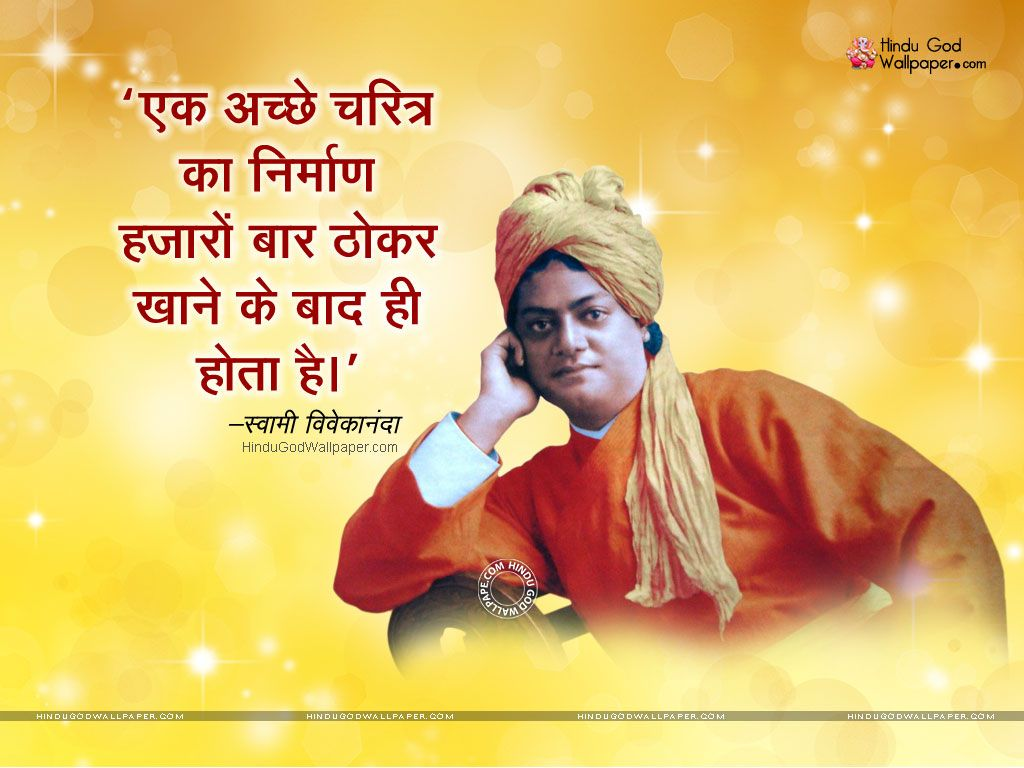 Swami Vivekananda Success Quotes In Hindi: Swami Vivekananda Quotes Wallpapers In Hindi