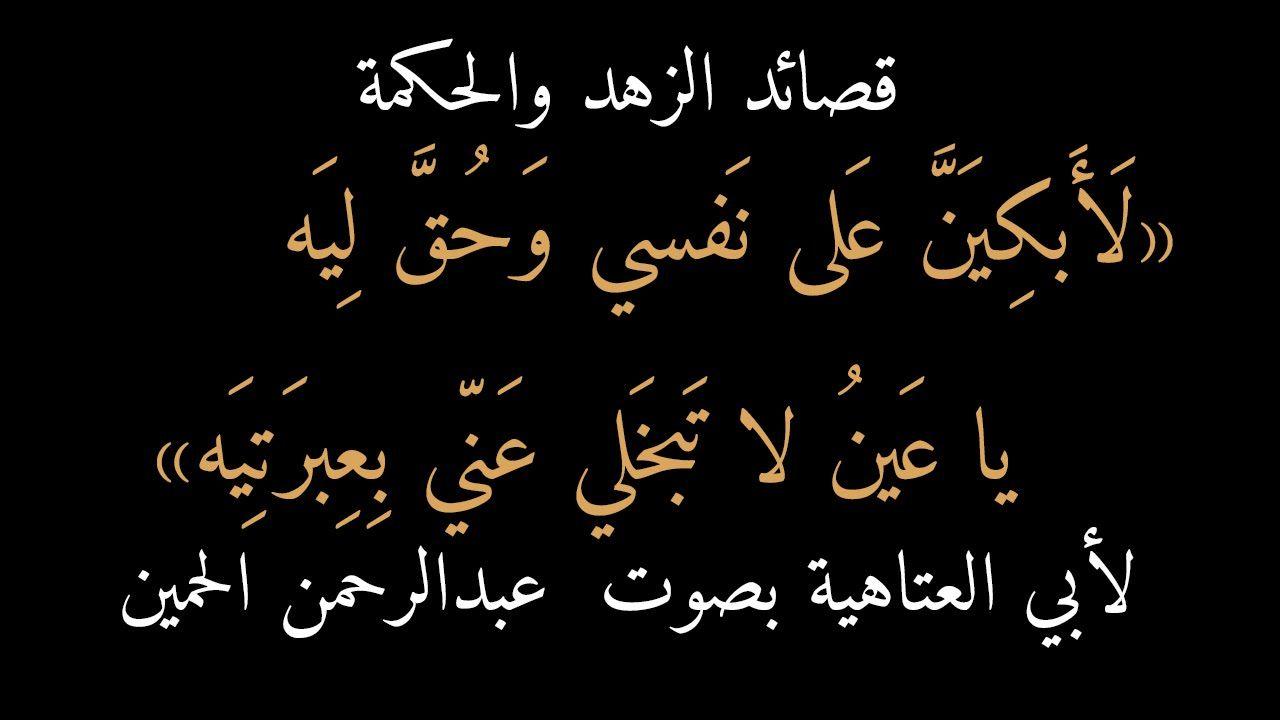 61 قصيدة أبي العتاهية لأبكين على نفسي وحق ليه بصوت عبدالرحمن الحمين Calligraphy Arabic Calligraphy