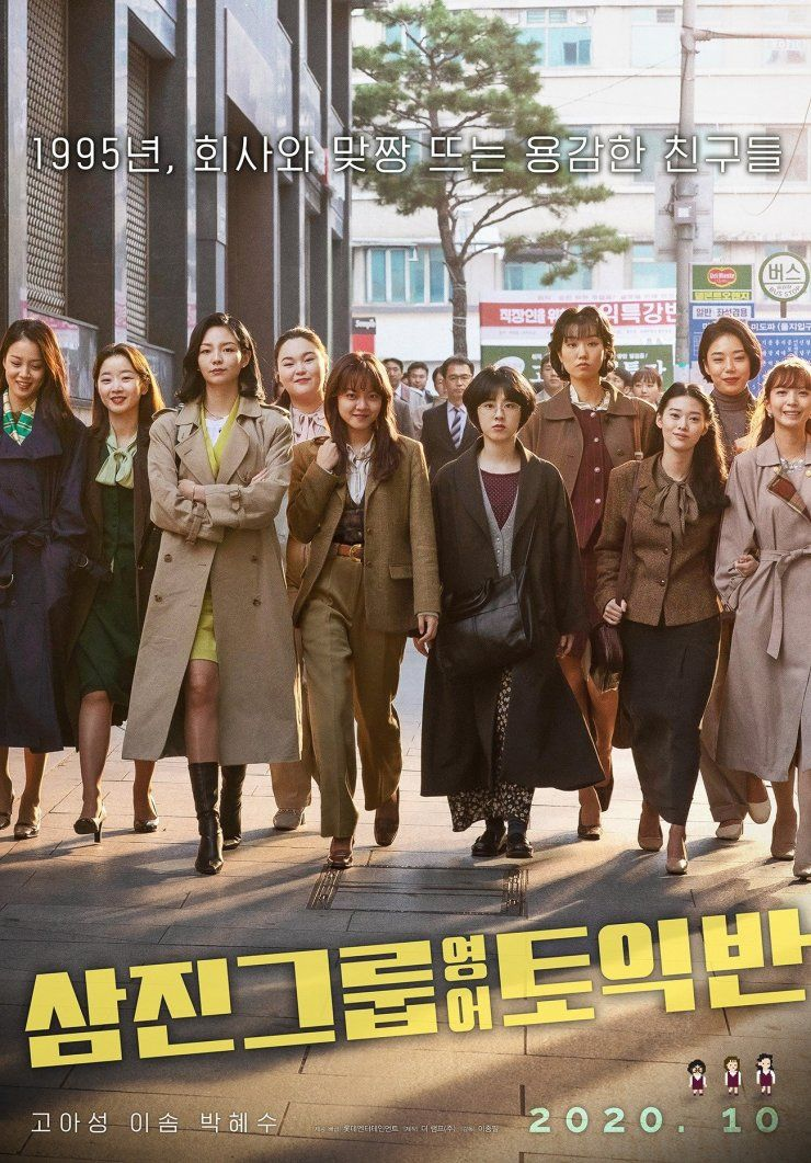 90s Set Korean Movie Samjin Company English Class Starring Go Ah Sung Esom And Park Hye Soo In 2021 Class Poster English Class Movies