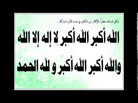 تكبير العيد الله أكبر الله أكبر ولله الحمد Arabic Calligraphy Calligraphy
