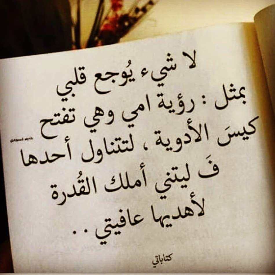 أحببتك Sur Instagram أمي الحياة اللهم أمي في ودائعك أحببتك جاي من الإكسبلور تابعنا اذا عجبك لحساب A7bbtk Official A7bbt Islam Calligraphy