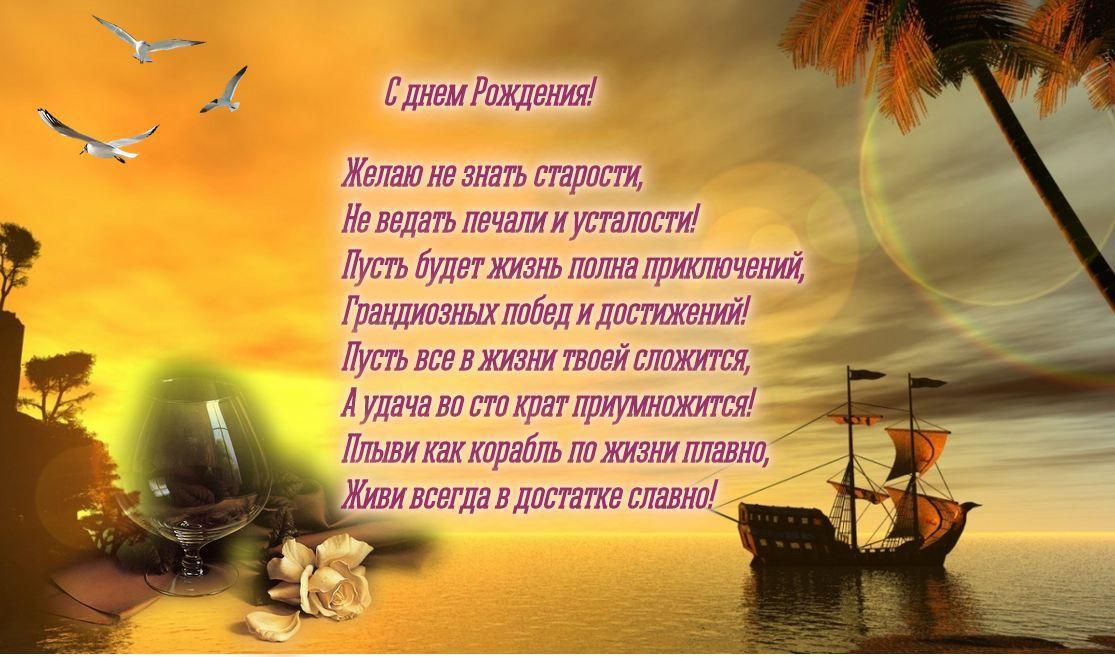 башкирской поздравление с днем рождения человеку в дали разных странах