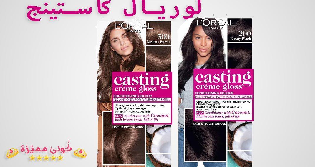 Loreal Casting Haircolor Lorealparis Haircolorideas Haircolorblonde صبغة لوريال الوان صبغة الشعر 2019 شعر احمر Loreal It Cast Book Cover