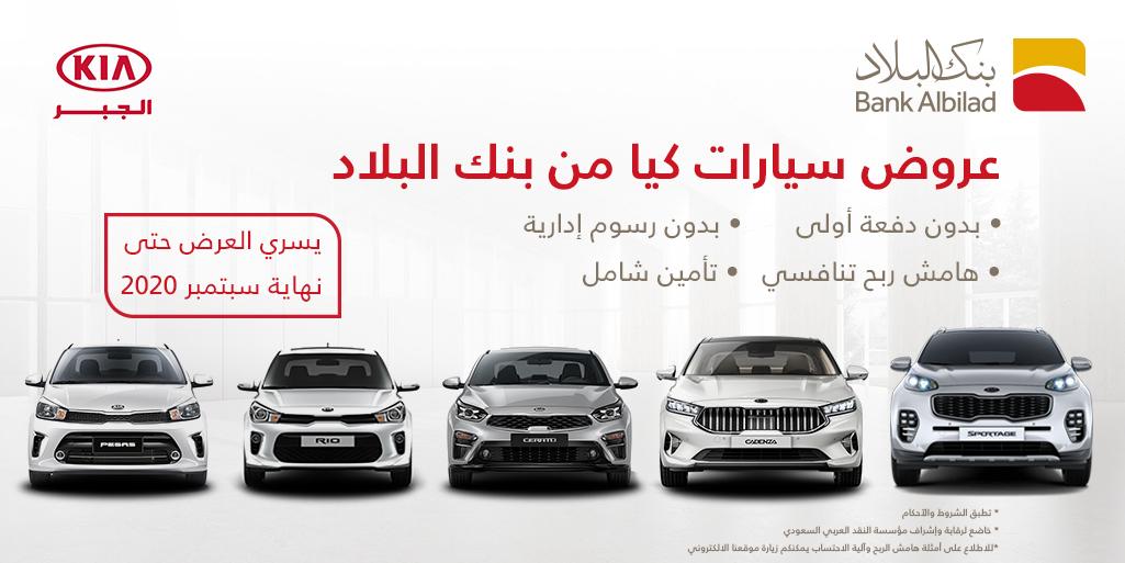 عروض السيارات عروض شركة محمد يوسف ناغي علي سيارات كيا عروض اليوم Kia Car